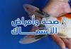 صحة وأمراض الأسماك